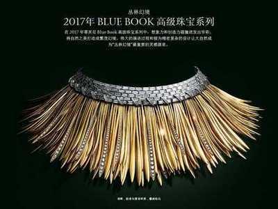 蒂芙尼(Tiffany & Co.) 2017 Blue Book 高级珠宝 丛林幻境