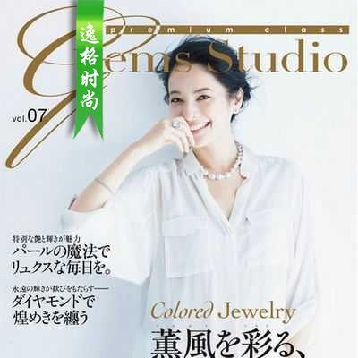 G.Studio 日本女性K金珠宝和珍珠饰品杂志 春夏号N07