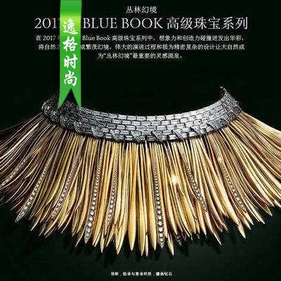 蒂芙尼(Tiffany) 美国 2017 BLUE BOOK 高级珠宝丛林幻境系列画册