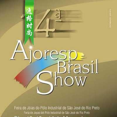 Ajoresp 巴西珠宝展览会目录时尚杂志 3月号N14