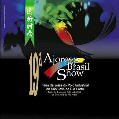 Ajoresp 巴西珠宝展览会目录时尚杂志 9月号N19