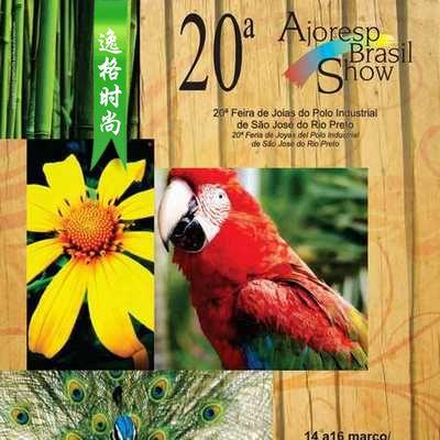 Ajoresp 巴西珠宝展览会目录时尚杂志 3月号N20