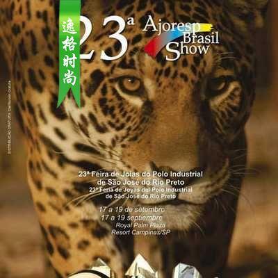 Ajoresp 巴西珠宝展览会目录时尚杂志 9月号N23