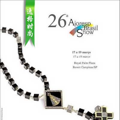 Ajoresp 巴西珠宝展览会目录时尚杂志 3月号N26