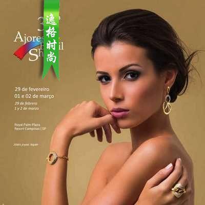Ajoresp 巴西珠宝展览会目录时尚杂志 2月号春夏展N30