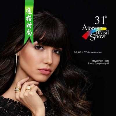Ajoresp 巴西珠宝展览会目录时尚杂志 9月号秋冬季N31