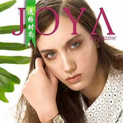 Joya 墨西哥女性配饰时尚杂志 N462