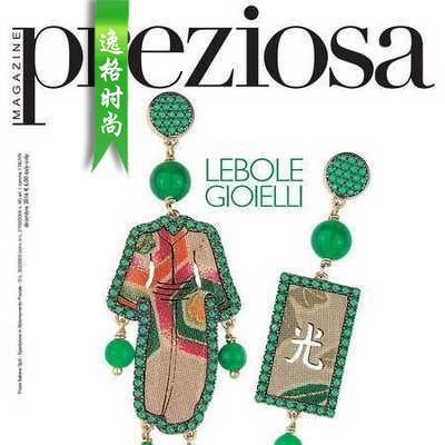 Preziosa 意大利专业珠宝首饰配饰杂志 12月号 N5