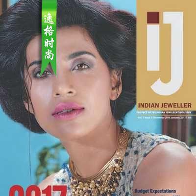IJ 印度珠宝趋势时尚杂志 1月号