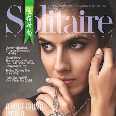 Solitaire IN 印度珠宝配饰流行趋势先锋 12月号