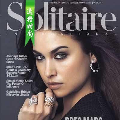 Solitaire IN 印度珠宝配饰流行趋势先锋 5月号