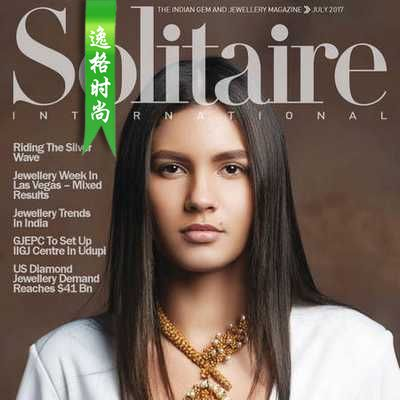 Solitaire IN 印度珠宝配饰流行趋势先锋 7月号