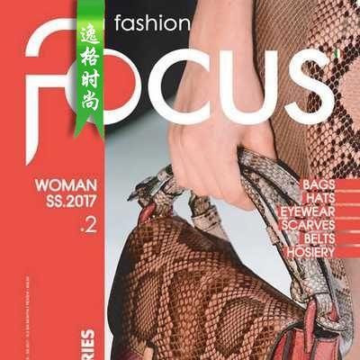 F.Focus 意大利女包及配饰专业杂志 春夏号