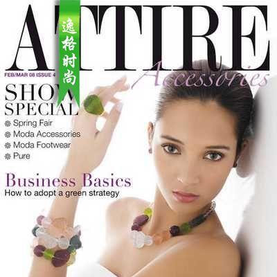 Attire Accessories 英国珠宝配饰专业杂志 2-3月号N4