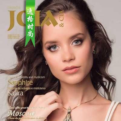 Joia Cia 巴西专业珠宝杂志 5月号