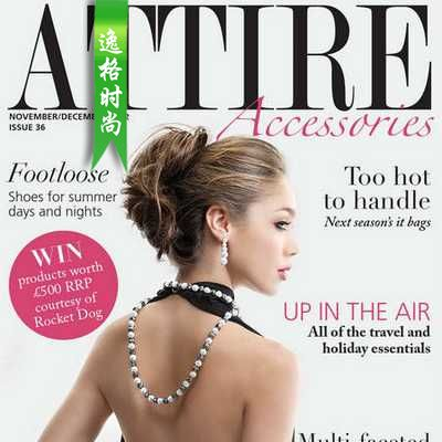 Attire Accessories 英国珠宝配饰专业杂志 11月号N36