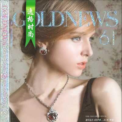 Gold News 韩国专业婚庆K金珠宝杂志 春夏号 N61
