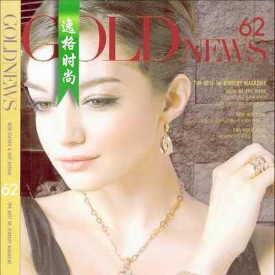Gold News 韩国专业婚庆K金珠宝杂志 春夏号 N62