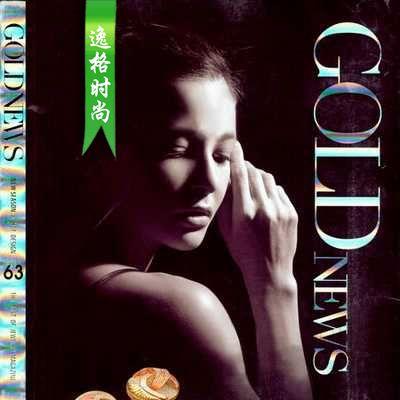 Gold News 韩国专业婚庆K金珠宝杂志  夏季号 N63