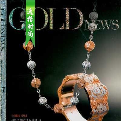 Gold News 韩国专业婚庆K金珠宝杂志  春夏号 N67