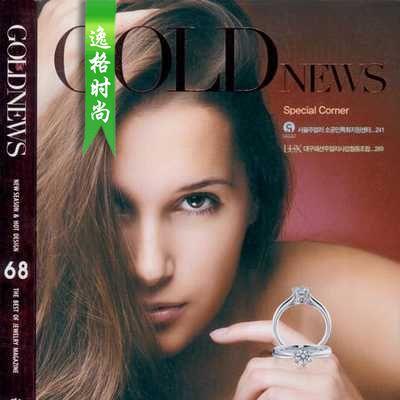 Gold News 韩国专业婚庆K金珠宝杂志 秋冬号 N68