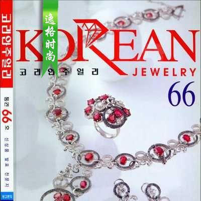 Korean Jewelry 韩国专业K金珠宝杂志 N66