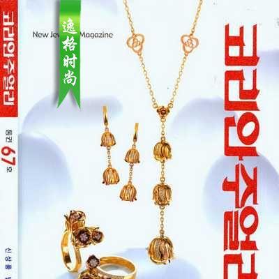 Korean Jewelry 韩国专业K金珠宝杂志 秋季 N67