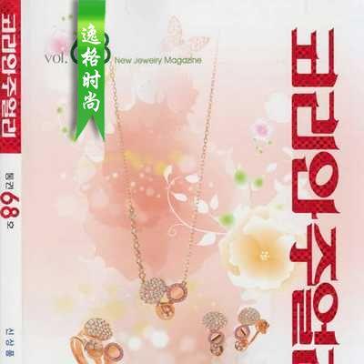 Korean Jewelry 韩国专业K金珠宝杂志 N68