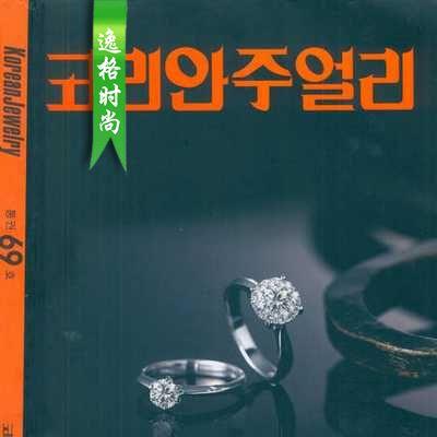 Korean Jewelry 韩国专业K金珠宝杂志 N69