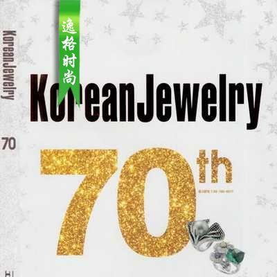 Korean Jewelry 韩国专业K金珠宝杂志 N70