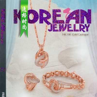 Korean Jewelry 韩国专业K金珠宝杂志 N72