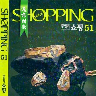 Shopping Jewelry 韩国专业珠宝杂志秋冬号 N51