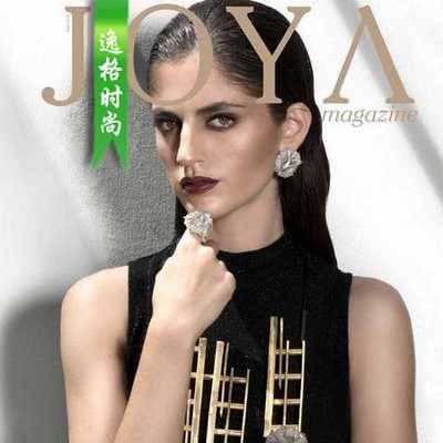 Joya 墨西哥女性配饰时尚杂志 11月号N467