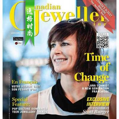 CJ.Mag 加拿大珠宝首饰专业杂志 1月 N1301