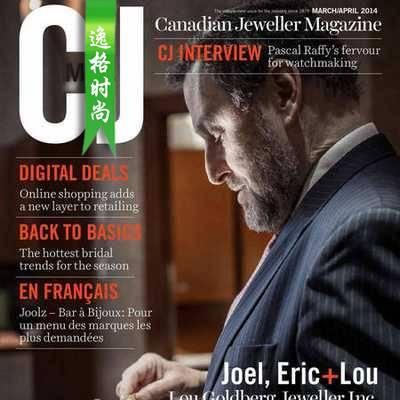 CJ.Mag 加拿大珠宝首饰专业杂志 3月 N1403