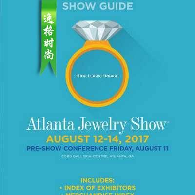 AJS 美国亚特兰大珠宝展指南 夏季展