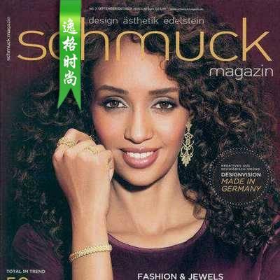 Schmuck 德国专业珠宝杂志 N1510