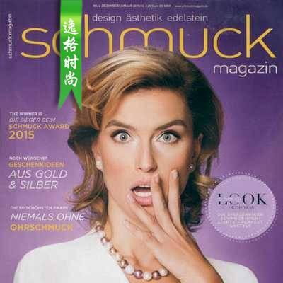 Schmuck 德国专业珠宝杂志 N1601