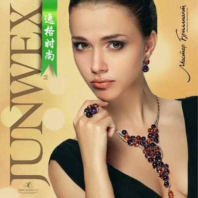 Junwex 俄罗斯珠宝首饰杂志 7-8月号N46