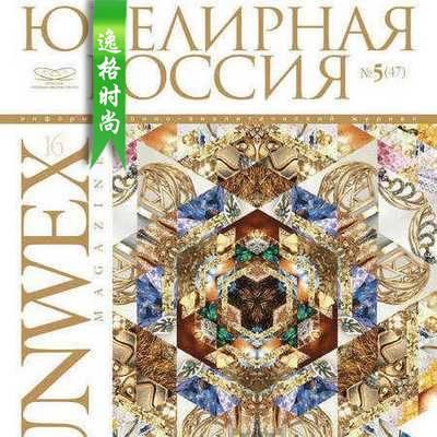 Junwex 俄罗斯珠宝首饰杂志 9-10月号N47