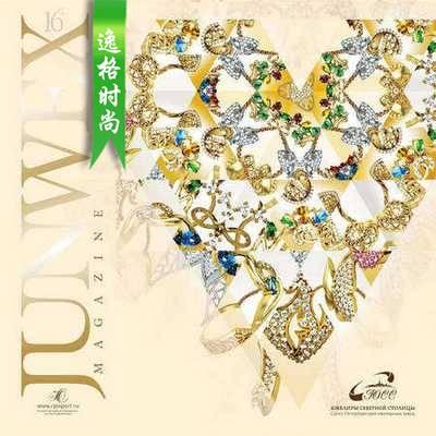 Junwex 俄罗斯珠宝首饰杂志 1-2月号N49