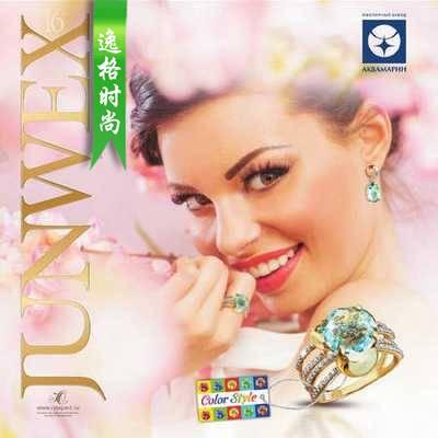 Junwex 俄罗斯珠宝首饰杂志 7-8月号N52