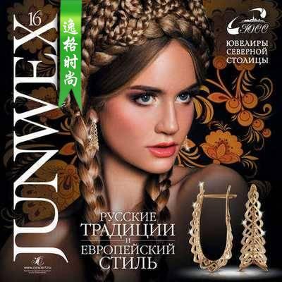 Junwex 俄罗斯珠宝首饰杂志 1-2月号N61