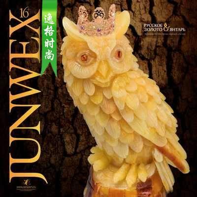 Junwex 俄罗斯珠宝首饰杂志 7-8月号N64