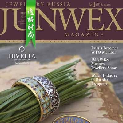 Junwex 俄罗斯珠宝首饰杂志 1月号N8