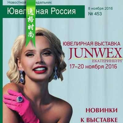 Junwex 俄罗斯珠宝首饰杂志 秋冬号N453