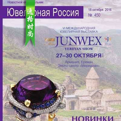 Junwex 俄罗斯珠宝首饰杂志 春夏号N450