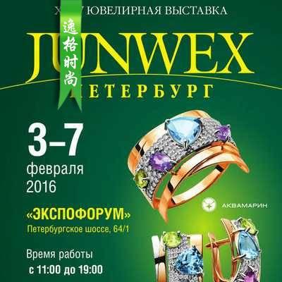 Junwex 俄罗斯珠宝首饰杂志 春夏号N460