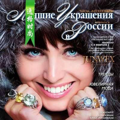 BJIR 俄罗斯珠宝首饰杂志 2月号N1402