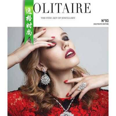 SOLITAIRE 新加坡珠宝配饰流行趋势先锋杂志 2月号N93